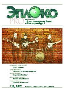 18-й номер журнала «Эплоко — к 10-й годовщине памятника Битлз