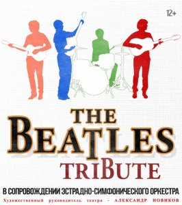 The Beatles Tribute в Театре Эстрады