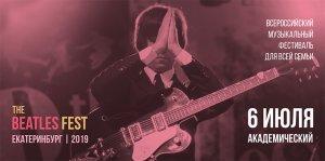 6 июля — The Beatles Fest '19 в Екатеринбурге