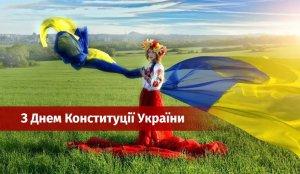 Українці, найщиріші вітання З Днем Конституції України.