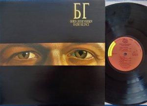 БГ - Radio Silence(1989)