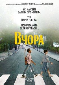 В Украине премьера состоялась, как и во всём мире, 27 июня.