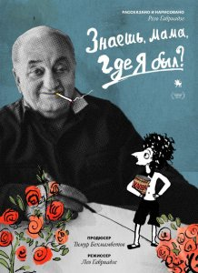 Неделя Бабеля в Одессе. День третий. Знаешь, мама, где я был?