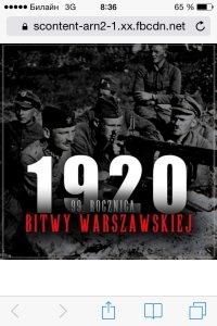 99-летняя годовщина Варшавской битвы 1920