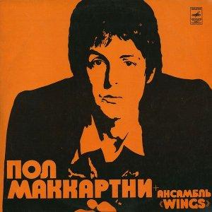 Альбом Пола Маккартни по своему составу отличался от оригинала. На альбоме Band on the run 1977 года в версии фирмы Мелодия первая песня Band on the run, почему то была заменена на хит Wings Silly love song 1976 года. Далее, все песни шли по порядку. Обложка отличается от оригинальной, изданной фирмой EMI в 1973 году.