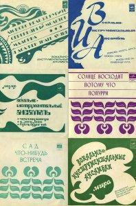 Гибкие пластинки (флекси) фирмы Мелодия с песнями Битлз (1974-1975 гг.)