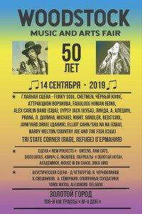 рядом с Тулой будет в субботу фестиваль и приедет Барри Мелтон (Рыба из Country Joe and The Fish) и ритм-гитарист Sha na na
