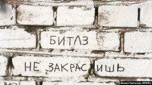 Новость В Новосибирске городские службы закрасили памятную стену Битлз