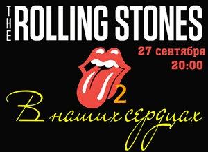 Rolling Stones Tribute в Москве!