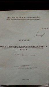Гражданин Вьетнама Ву Нгок Хуй, который в прошлом году отстоял право на свое имя, успешно защитил диссертацию в Одесском национальном политехническом университете!