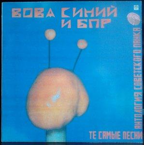 Вова Синий и Братья По Разуму - Те самые песни (R60 01851\52)