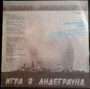 Новые русские пластинки