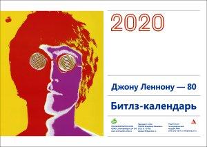 Презентация Битлз-календаря на 2020 год
