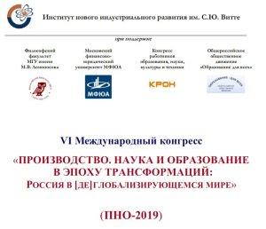Анонс моего доклада 4 декабря на 6-м конгрессе КРОН (работников образования и науки)