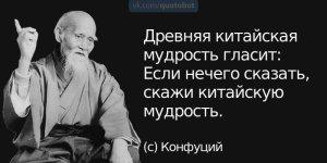 А умный чувак этот Конфуций))