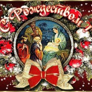 С Рождеством, с Радостью всех нас!