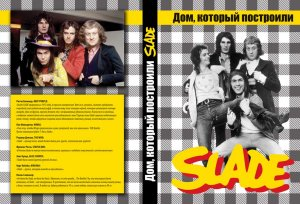 В пятницу, 7 февраля, выходит из типографии моя книжка о Slade, а тут такое...