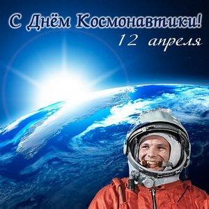 День космонавтики и рок-н-ролла
