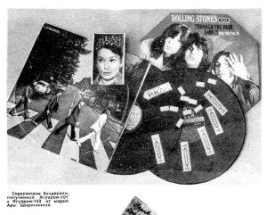 Если кто помнит, то в 1970-м году, в журнале Крокодил появилась такая вот фотка....