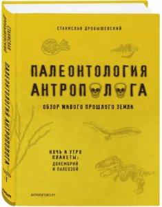 Новую книжку Дробышевского (который Достающее звено про кости предков в двух томах написал).