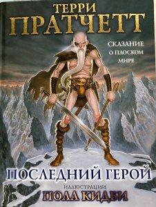 Терри ПРАТЧЕТТ Последний герой