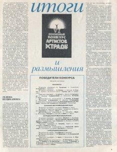Журнал Музыкальная жизнь №8, апрель 1979 г.
