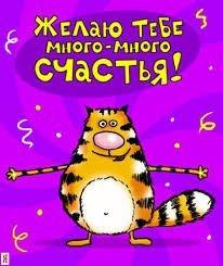 Леопольд Кудасов, с Днем рожденья!