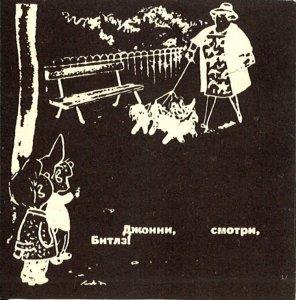 2Andrey L.: Кажись, на beatlespress нет этой картинки из журнала Ровесник, № 6, 1968