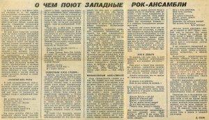 Газета Аргументы и факты сентябрь 1986 г.