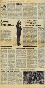 Газета Комсомольская правда 9 октября 1990 г.