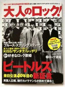 Otona no Rock!  2006 #7