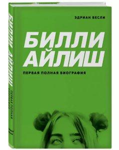18 августа в издательстве «Бомбора» выйдет первая полная биография Билли Айлиш,