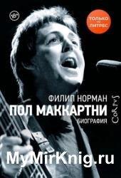https://mymirknig.ru/knigi/chelovek/427597-pol-makkartni-biografija.html