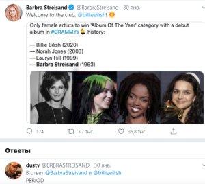 Кстати, в январе 2020-го Барбра Стрейзанд одной из первых поздравила юную коллегу по сцене в твиттере: