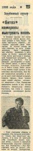 Статья «Битлз» намерены выступать вновь (издание Известия 09.04.1988)