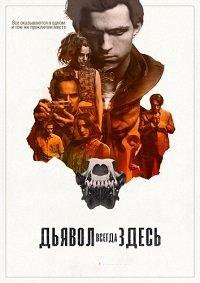 Неординарный фильм, жестокий и мерзкий,религия показана больше как зло,на один раз....
