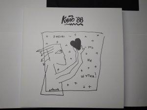 Альбом разворотный, из плотного картона