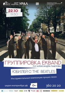 «Юбилей с The Beatles» в Центре культуры «Урал»
