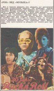 * Ровесник (1977 г.)