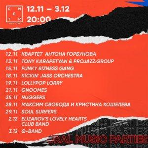 Фестиваль Ural Music Parties, или «Непереносимые концерты»