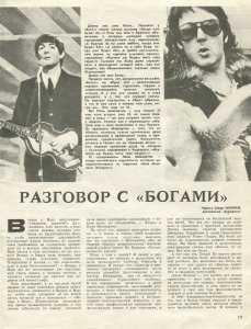 * http://beatlespress.com.ua/1976/1976-08_rovesnik.html