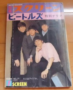 Японский screen за 1966