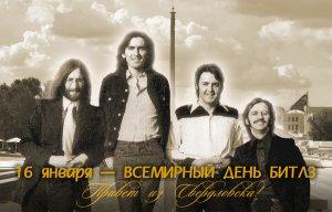 Отмечаем Всемирный день The Beatles с Уральским Битлз-клубом