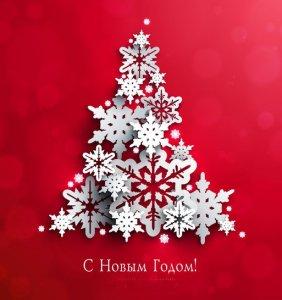 С новым годом, всех! Пускай следующий будет намного лучше предыдущего