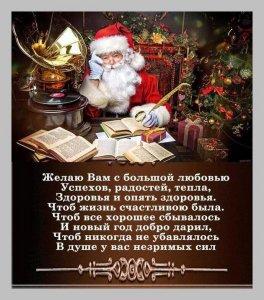 С Новым годом! Всем всего самого хорошего счастья здоровья успехов любви и мира!