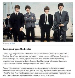 Всемирный день The Beatles (прочитано в новостях на mail.ru)