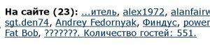 Я понимаю, что с SSL никак не связано, но куда-то надо написать. Второй раз наблюдаю - последний в списке с русскоязычным ником не отображается и линк сливается с количеством гостей На этот раз это опосити.