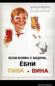 О вреде и пользе пьянства.