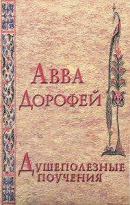 Авва Дорофей