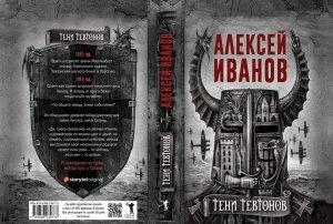 Алексей Викторович Иванов Тени тевтонов ( в цифре)